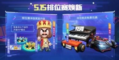 跑跑卡丁车手游钢琴车值得入手吗?钢琴车性价比分析[多图]图片2