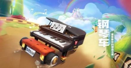 跑跑卡丁车手游钢琴车值得入手吗?钢琴车性价比分析[多图]图片1