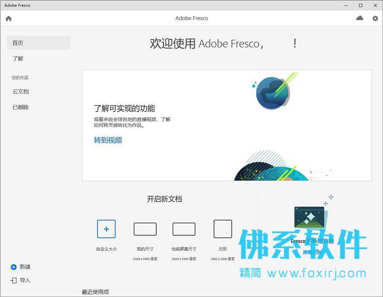 专业的绘图绘画手绘软件 Adobe Fresco 2020 中文直装版