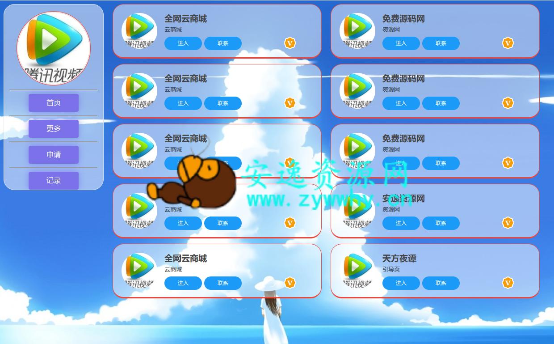 最新HTML天方夜谭UI导航源码