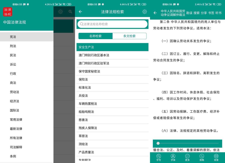 安卓中国法律法规v6.5 学习法律知识