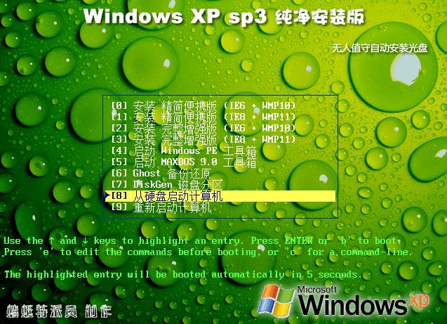 WindowsXP/2003纯净版免费下载