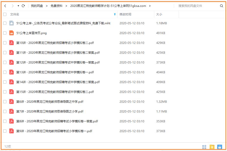 51公考上岸网-2020黑龙江特岗教师畅学计划