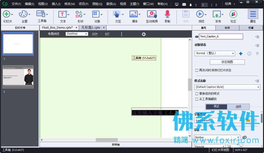 专业的屏幕录制演示软件 Adobe Captivate 2019 汉化直装版