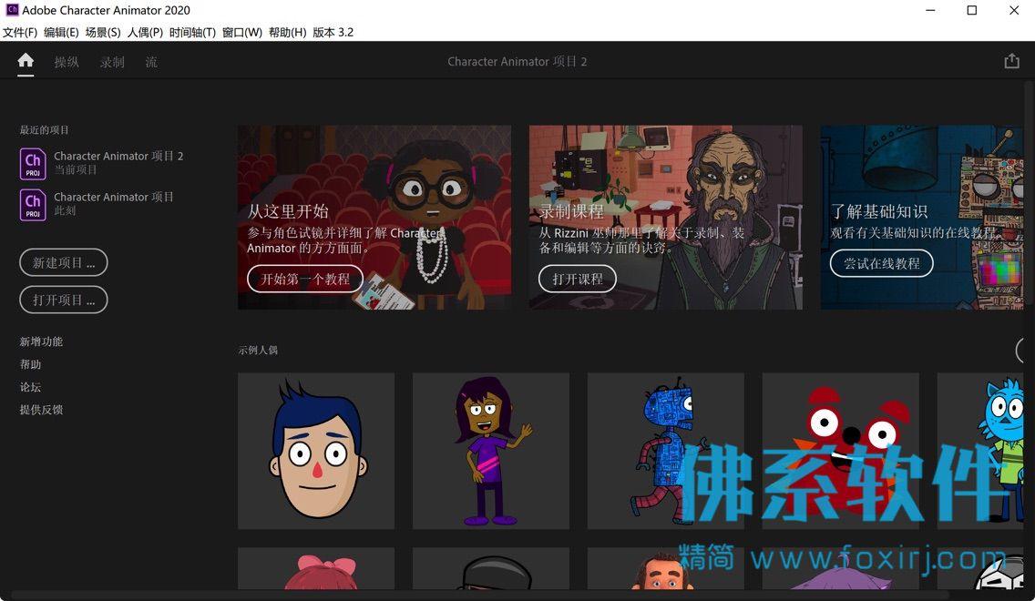 表情捕捉实时生成动画 Adobe Character Animator 2020 中文直装版