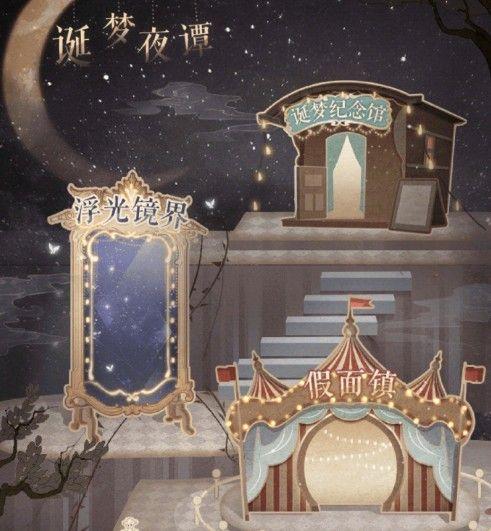 奇迹暖暖诡梦夜谭活动怎么玩 诡梦夜谭玩法攻略[图]图片1