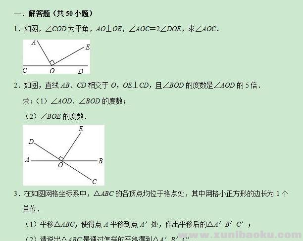 初中数学七年级下册解答题汇总及答案解析Word下载