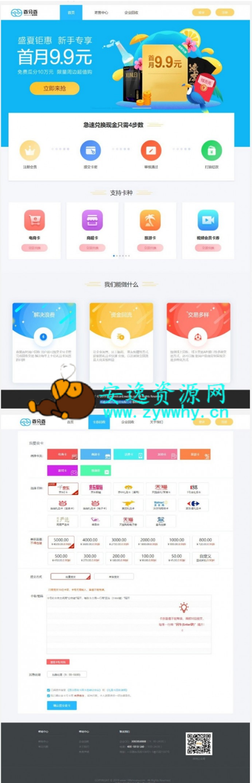 Thinkphp收卡网礼品卡兑换二手礼品卡回收网站源码