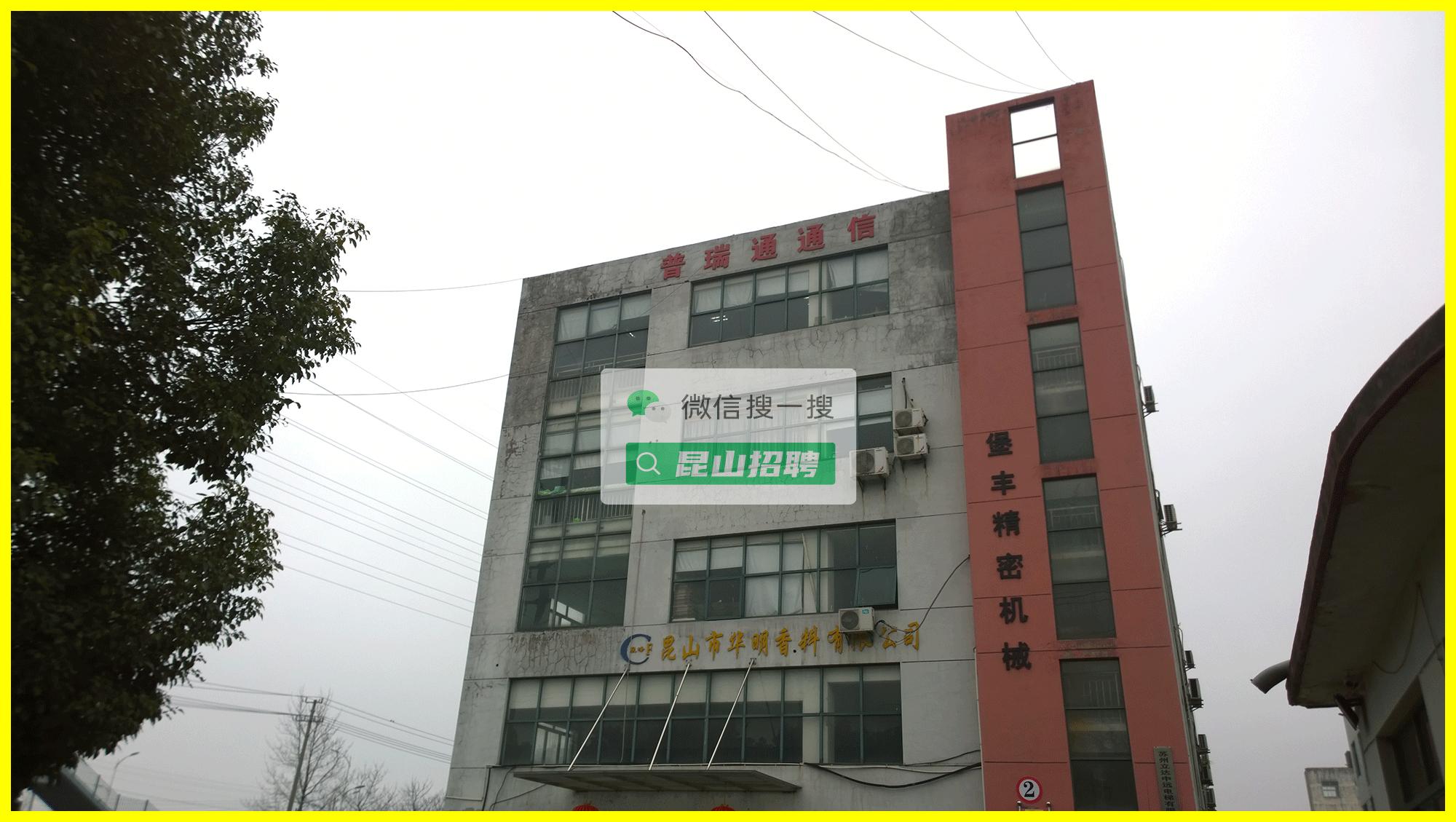 昆山长白班企业名录之苏州普瑞通通信科技发展有限公司