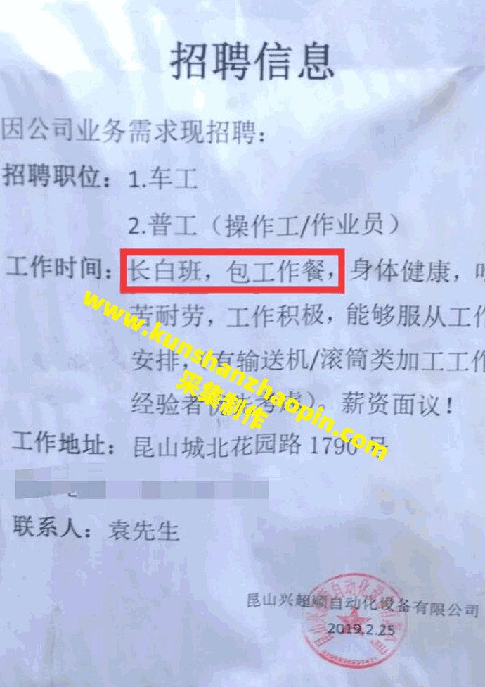 昆山长白班企业名录之昆山兴超顺自动化级备.gif