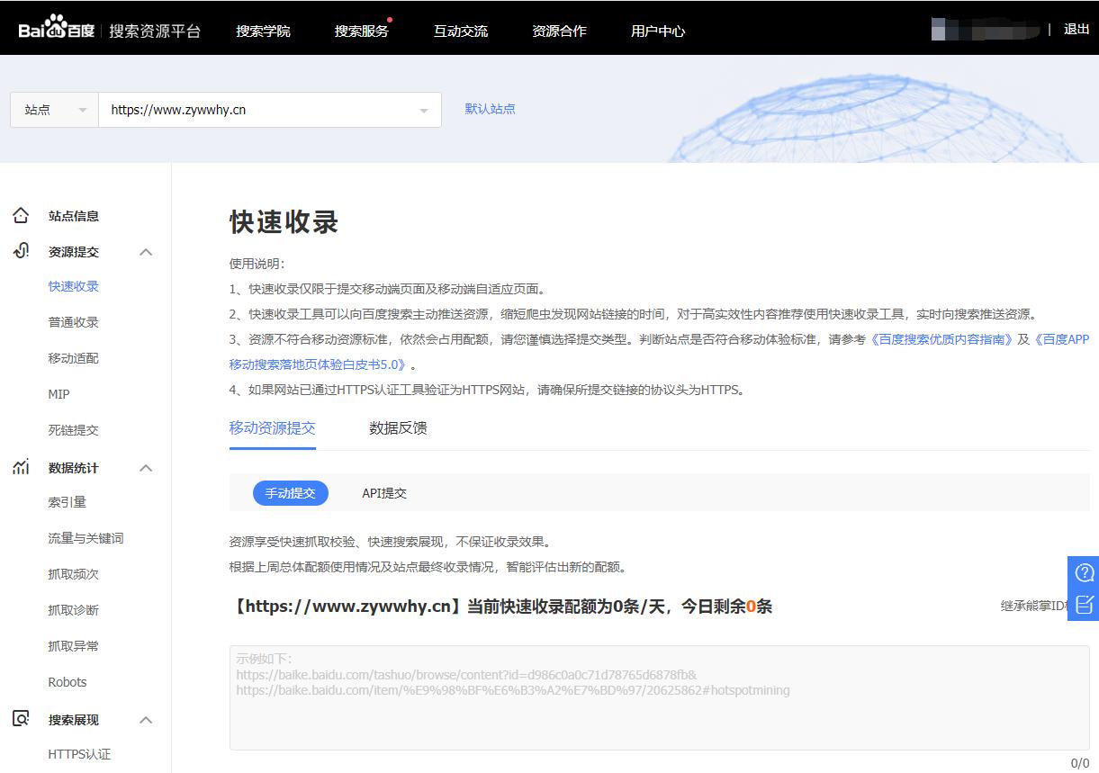 小方娱乐网:百度熊掌号即将下线改为快速收录
