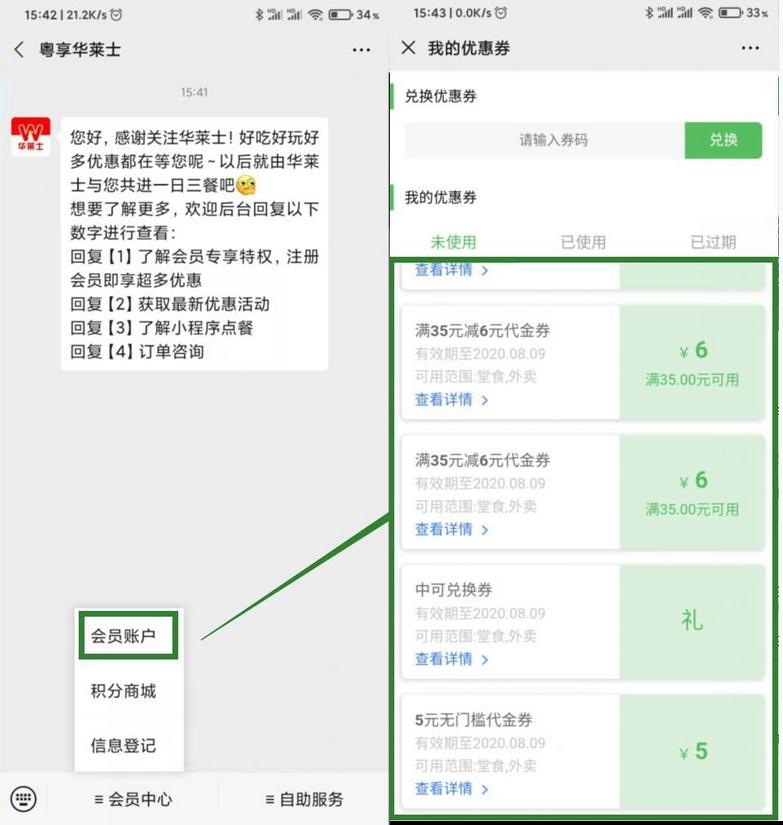 广东地区用户福利领取1G流量,免费喝可乐