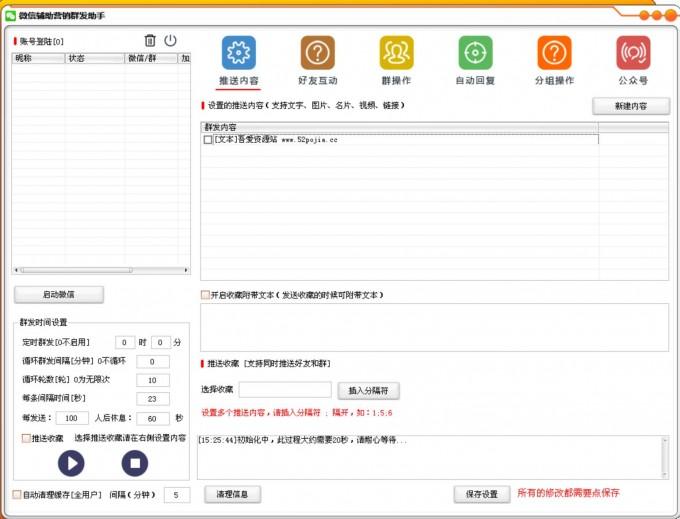 【微信全家桶系列】微信营销助手
