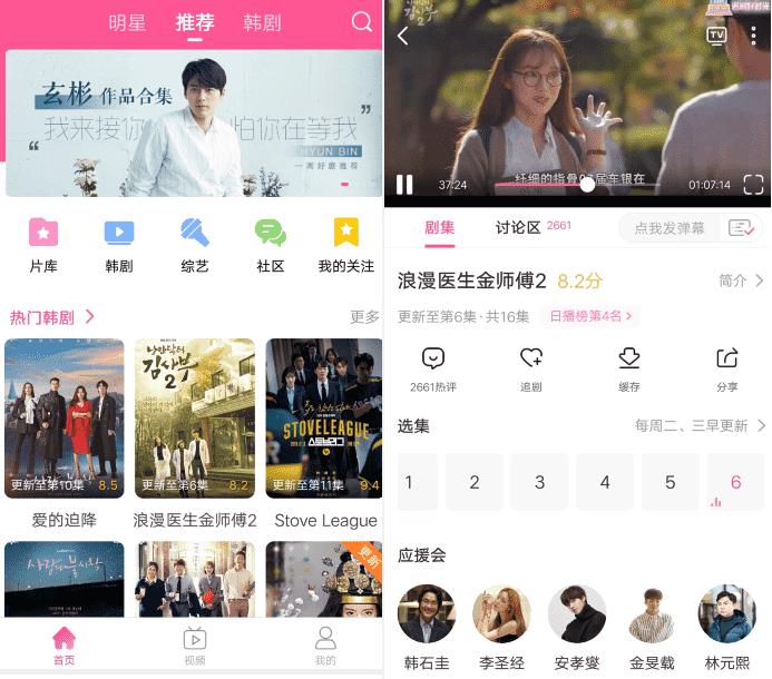 安卓韩剧TV_v4.2.9 无广告汇集热门韩剧