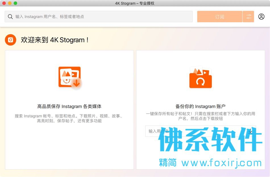 Instagram查看器及下载器 4K Stogram Pro for Mac 中文版
