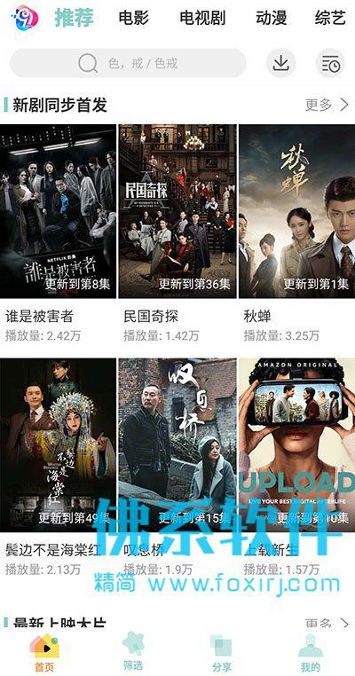 免费观看全网VIP视频 91影视 官方正式版