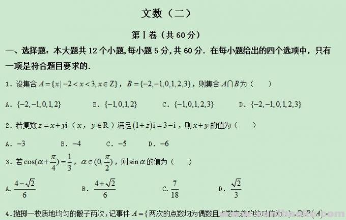 河北衡水中学2020高考押题试卷文数试卷Word文档下载
