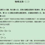 河北衡水中学2020高考押题试卷物理试卷Word文档下载