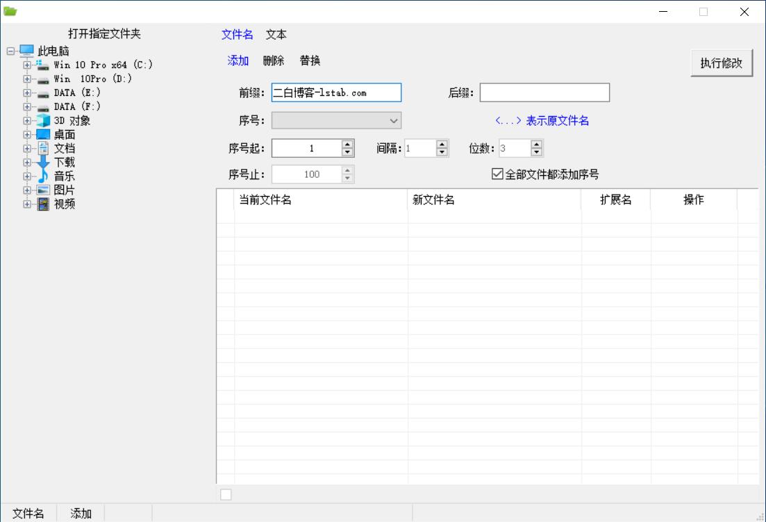 文件名批量整理修改工具一键批量修改文件名