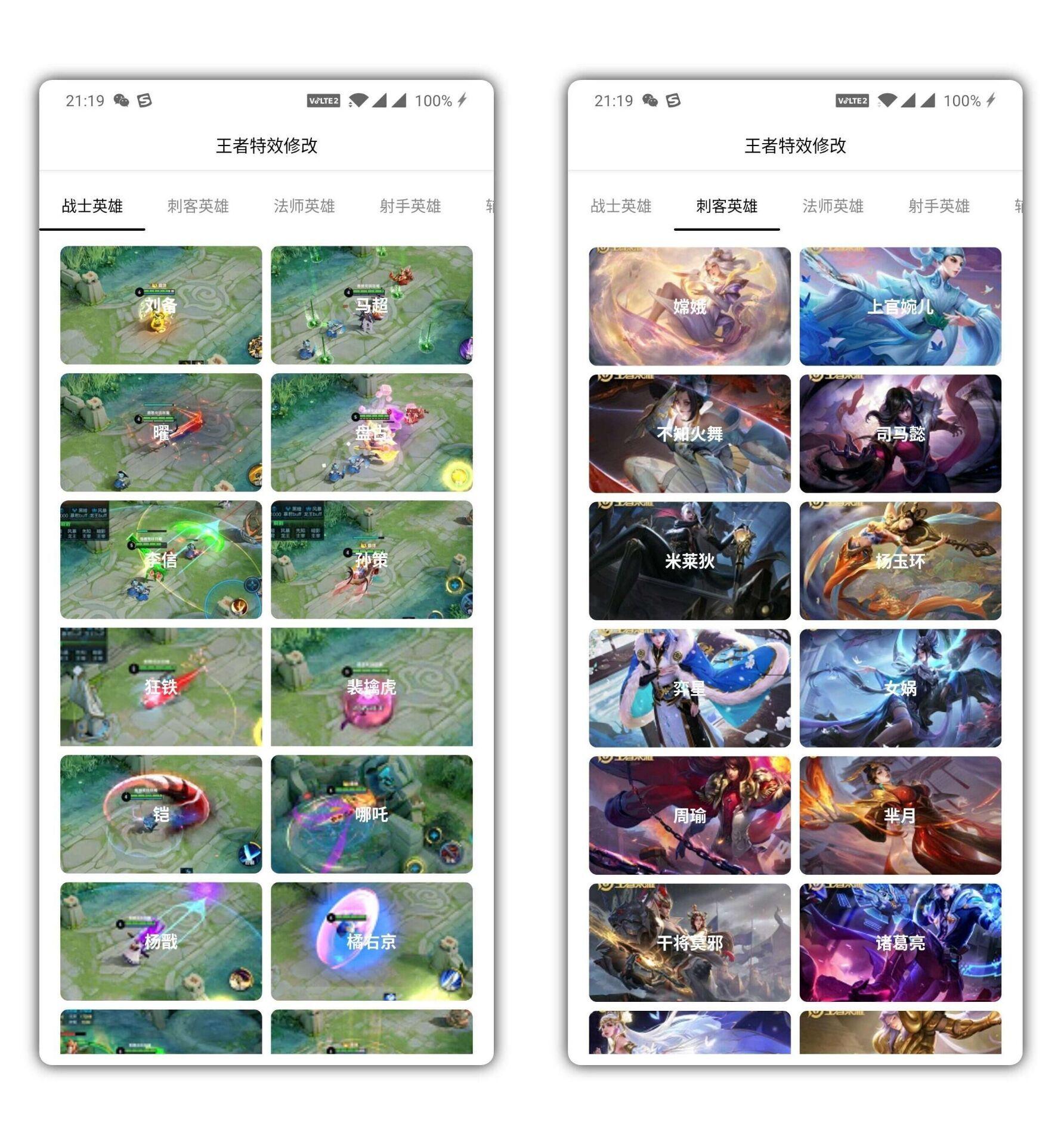 王者荣耀特效美化v2.0最新特效美化战斗手感更佳
