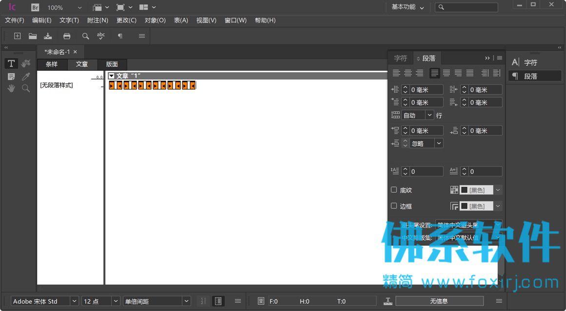 专业的创意写作编辑软件 Adobe InCopy 2020 中文直装版