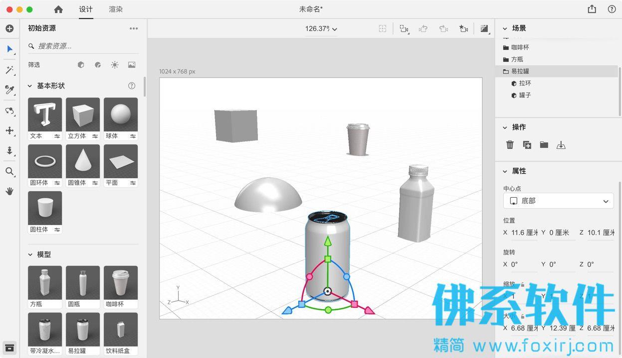 专业的三维渲染建模软件 Adobe Dimension for Mac 中文直装版