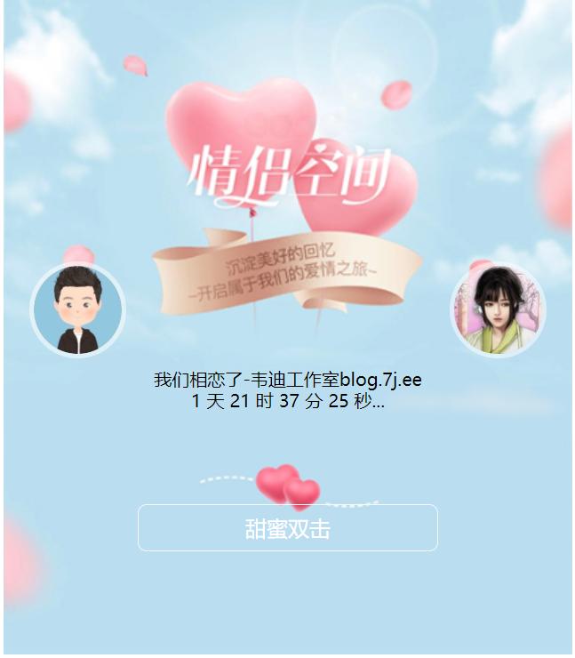 适合情侣相恋日单页HTML源码