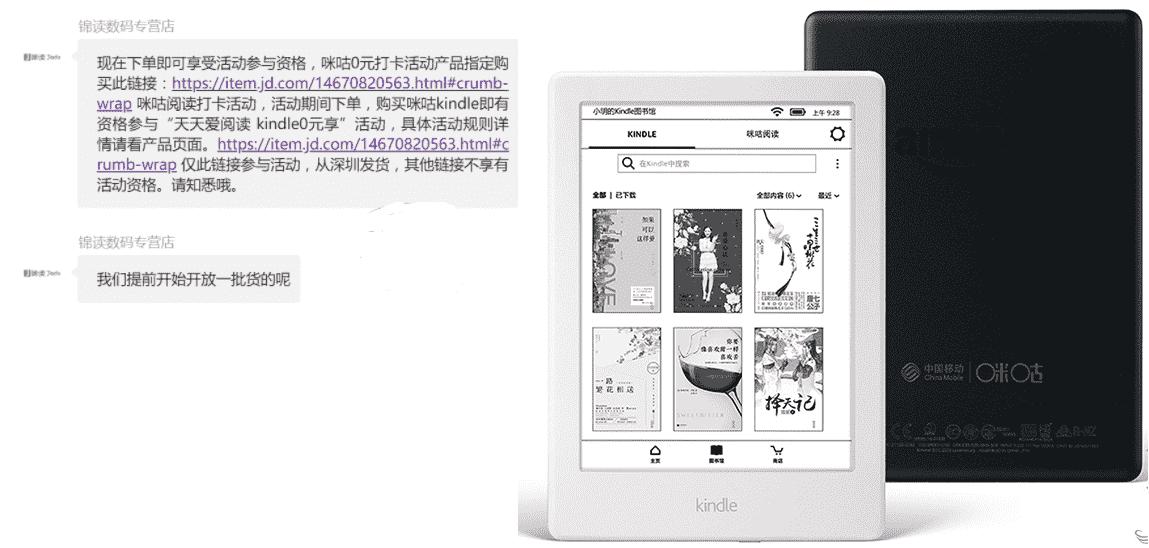 中国移动咪咕阅读活动打卡咪咕kindle0元享