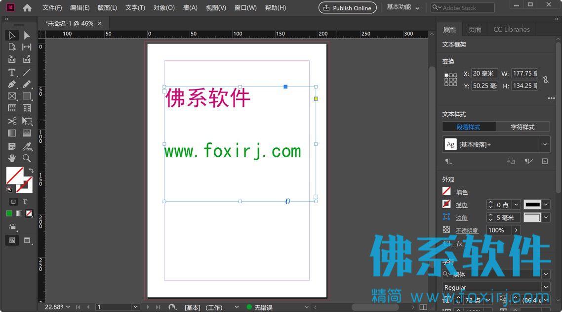 专业的版面设计排版和编辑工具 Adobe InDesign 2020 中文直装版