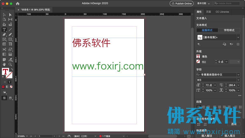 专业的印刷排版工具 Adobe InDesign 2020 for Mac 中文直装版