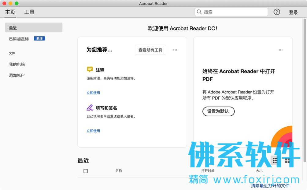 免费好用的PDF阅读器 Adobe Acrobat Reader DC 官方中文版