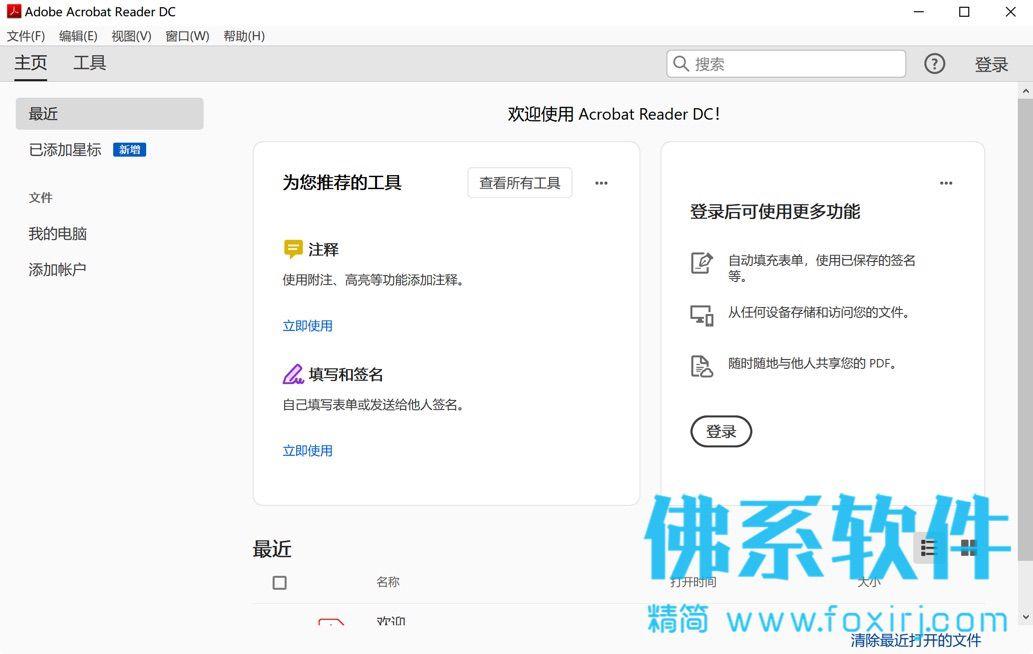 免费好用的PDF阅读器 Adobe Acrobat Reader DC 官方中文版