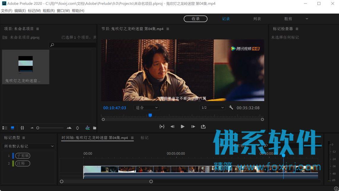 视频元数据采集粗剪工具 Adobe Prelude 2020 中文直装版
