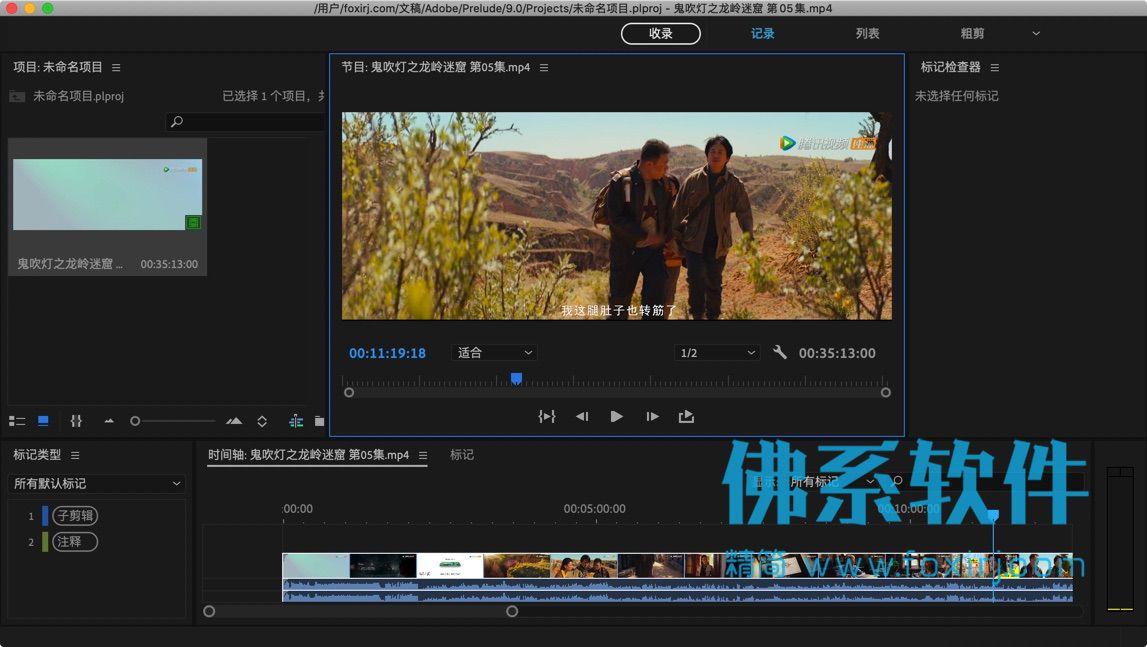 视频元数据采集粗剪工具 Adobe Prelude 2020 for Mac 中文直装版