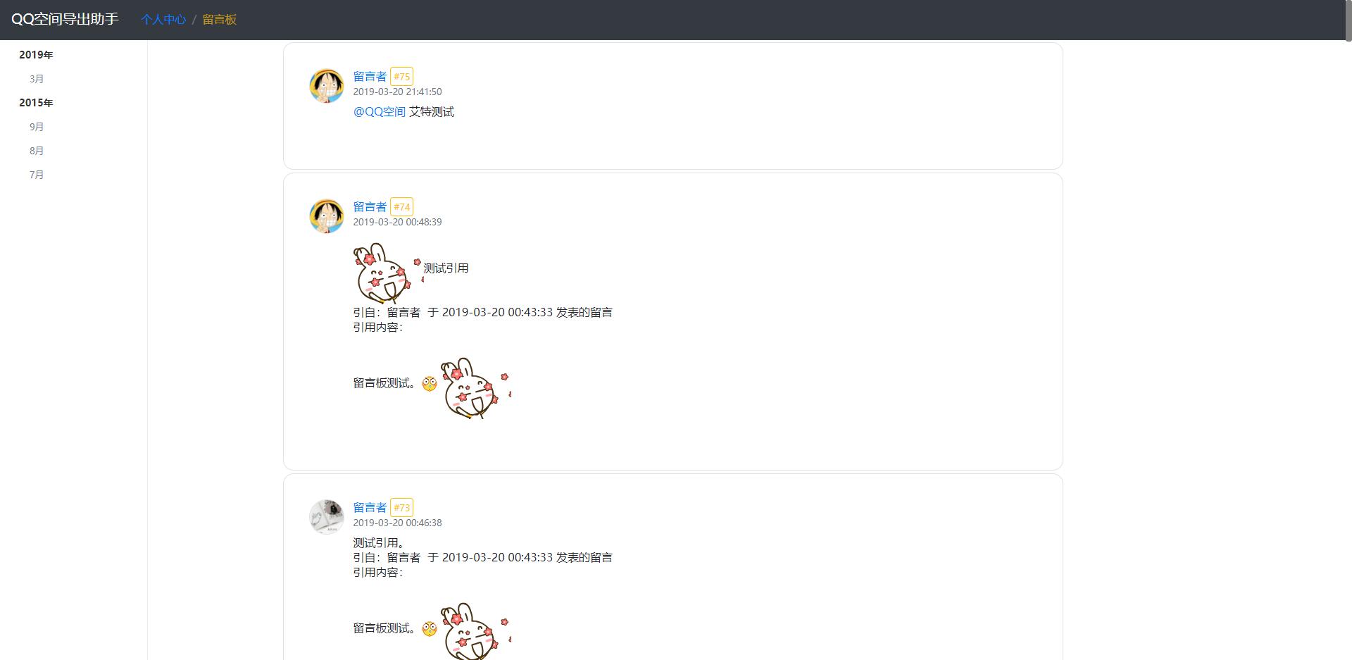 QQ空间备份-留言板