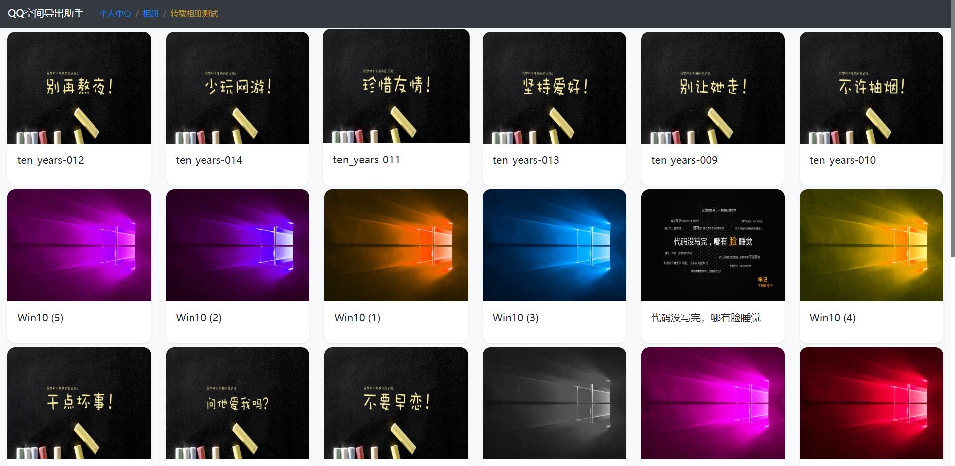 QQ空间备份-相片列表