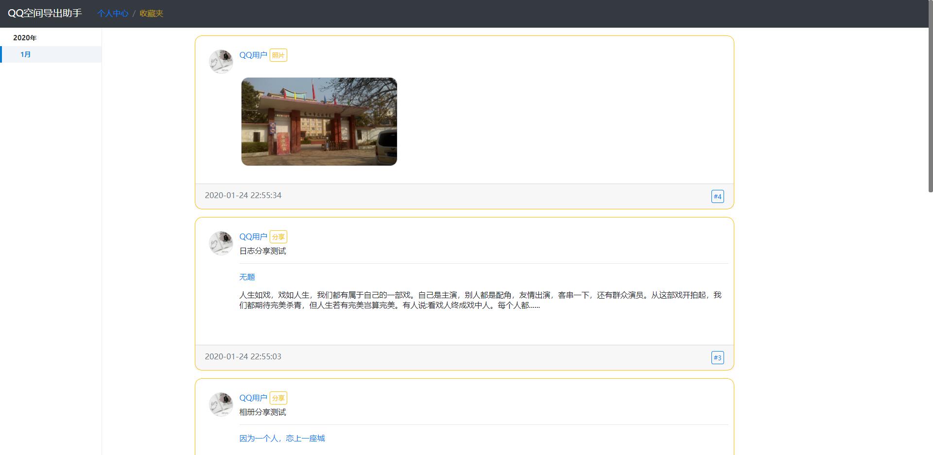 QQ空间备份-收藏夹