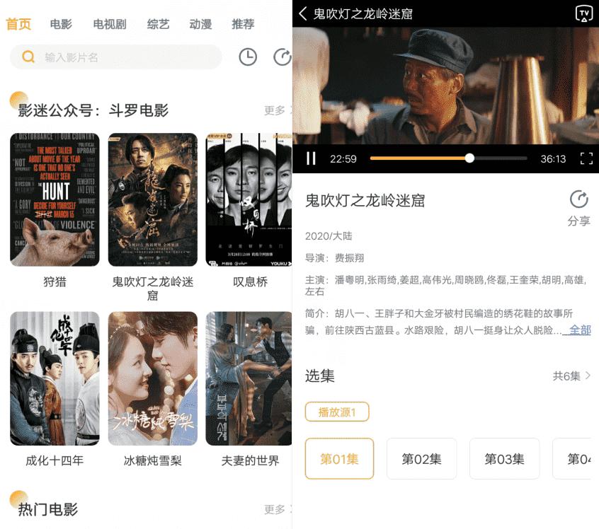 安卓人人播放器v1.1.0去广告版 全网影视免费看