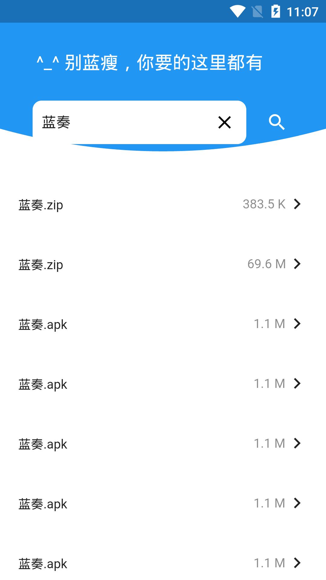 安卓蓝瘦V1.0.1 超级好用的蓝奏云资源搜索