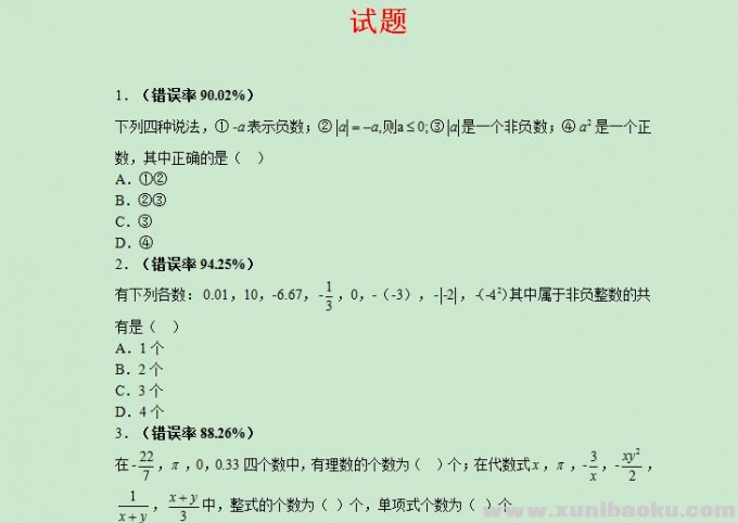 初一数学易错题汇总Word文档下载
