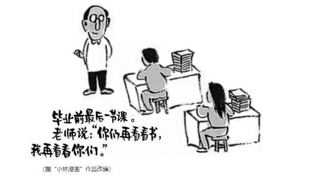 """(据""""小林漫画""""作品改编)    图片来源:人民日报"""