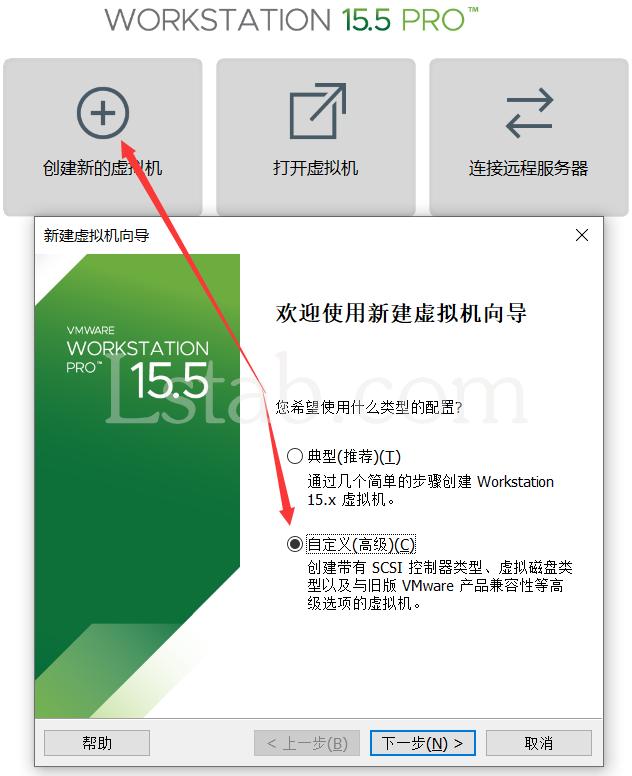 VMware安装UOS个人体验版操作系统