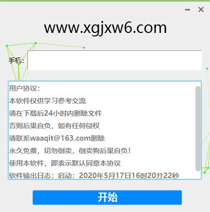 PC永久哄楂66666机