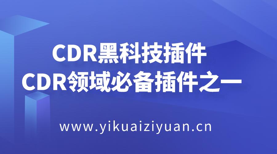 未命名  CDR黑科技插件 ,CDR领域必备插件之一 第1张