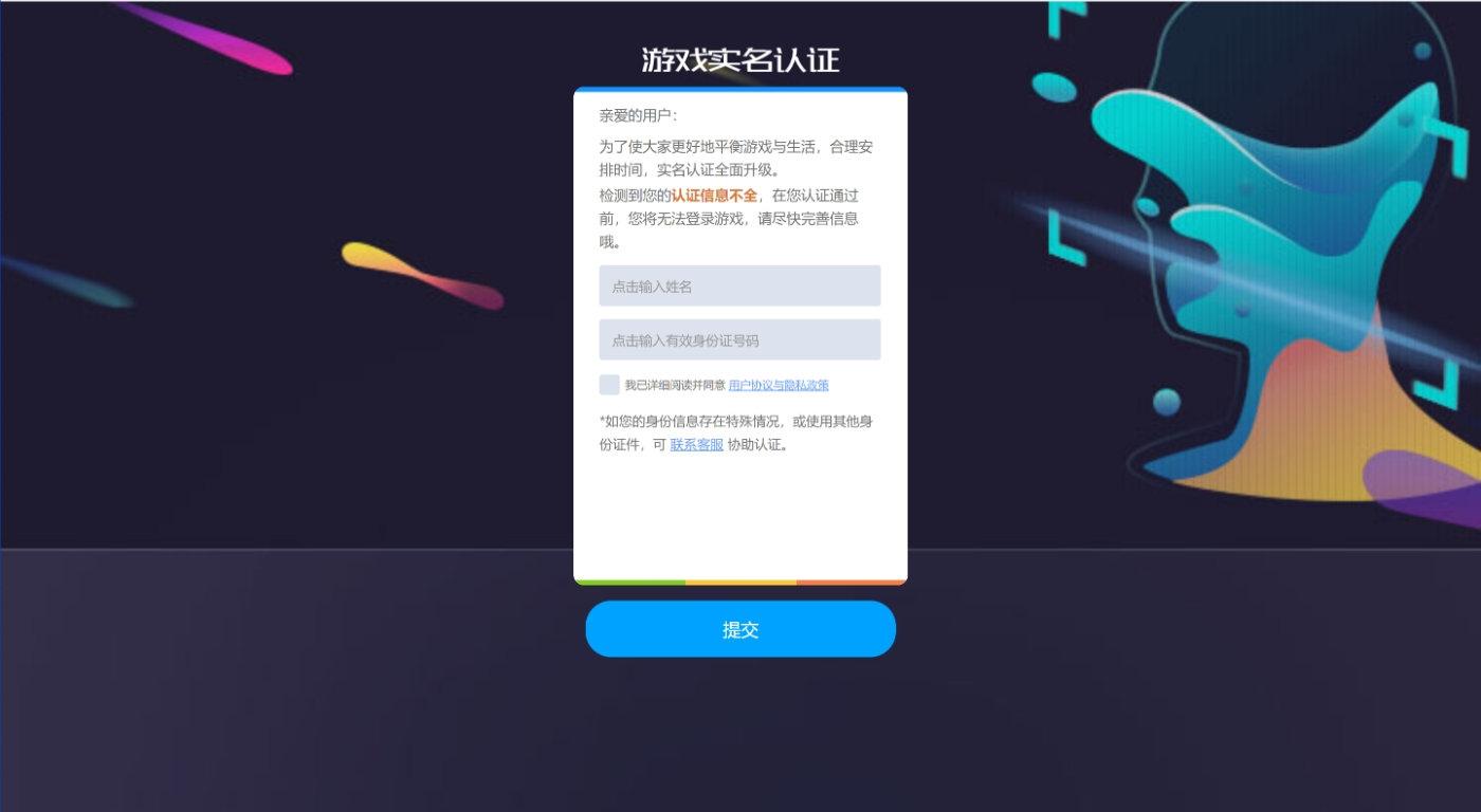 腾讯游戏防沉迷系统开发工具:国内超7成手游都能用