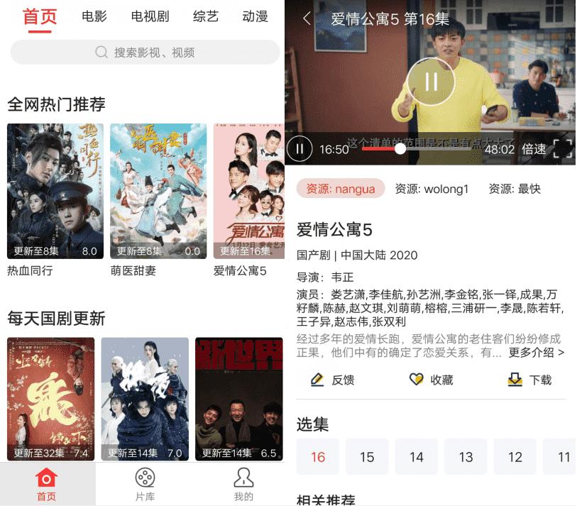 安卓红椒影视去广告版v1.2.7
