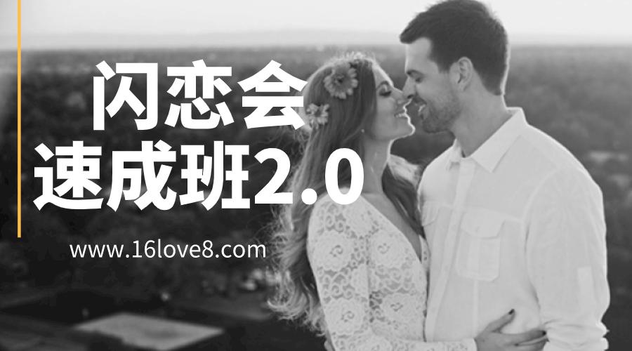 闪恋会《速成班2.0》  第1张