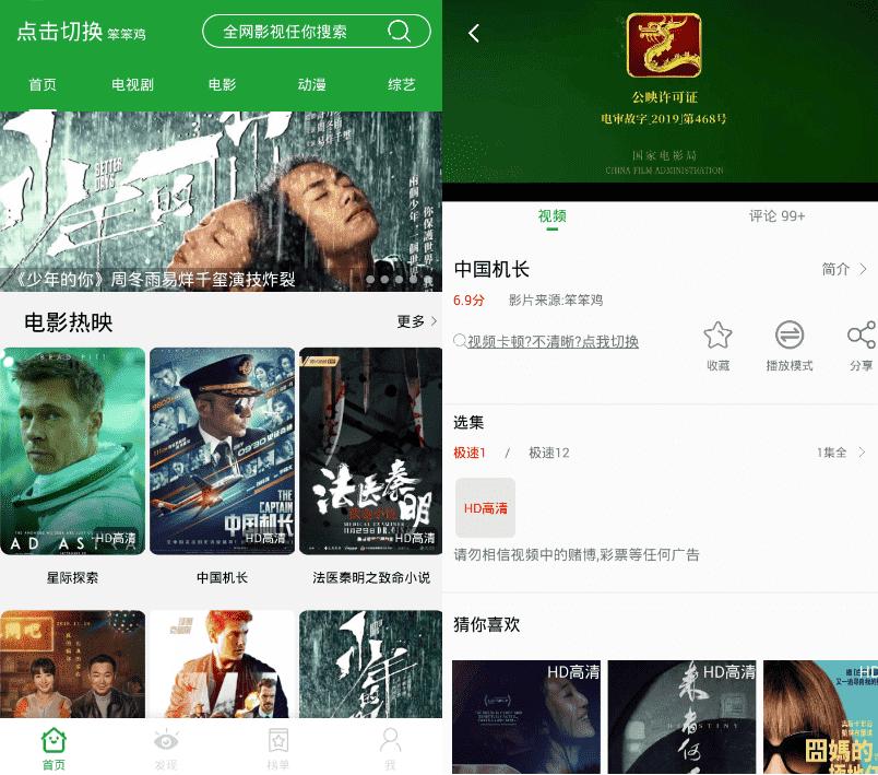 安卓青椒影视去广告修改版v2.3.5
