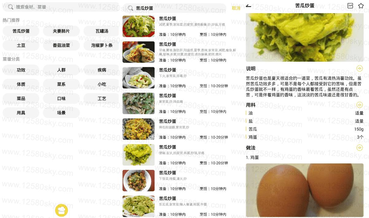 安卓就是菜谱v3.0.5 名吃小吃做法详解