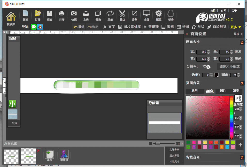 图旺旺广告图片平面设计软件V6.2